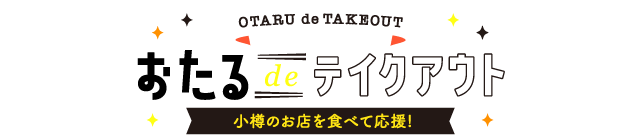 おたる de テイクアウト | 小樽でテイクアウトできるお店をご紹介!